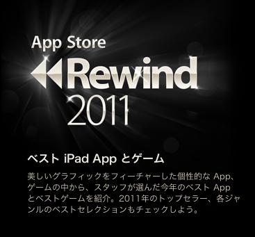 rewind2011_1