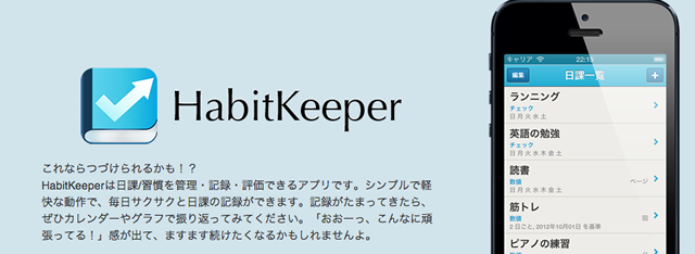 habitkeeper_screenshot