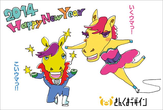 2014_NewYearCard_web