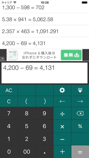 zippy_calc_screenshot_2_0_0_biz1