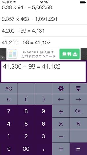 zippy_calc_screenshot_2_0_0_biz2