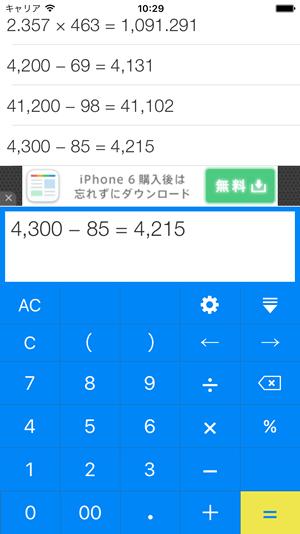zippy_calc_screenshot_2_0_0_biz3
