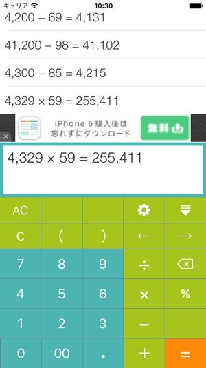 zippy_calc_screenshot_2_0_0_biz4