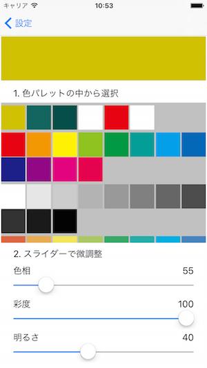 zippy_calc_screenshot_2_0_0_color_picker