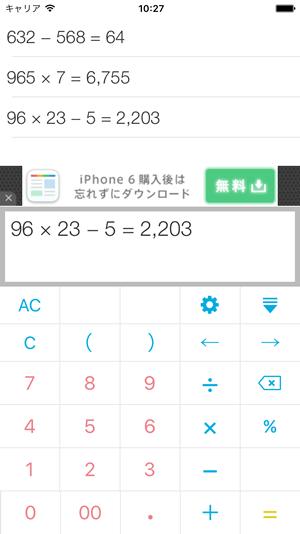 zippy_calc_screenshot_2_0_0_girls1