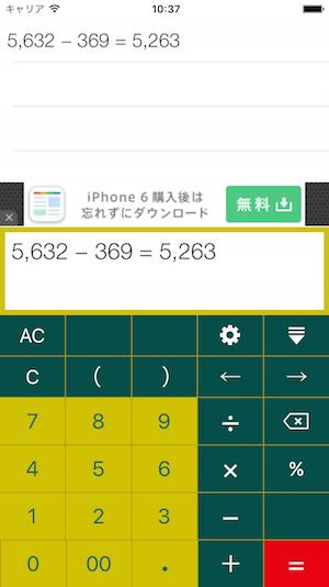 zippy_calc_screenshot_2_0_0_girls4