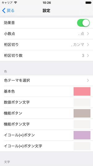 zippy_calc_screenshot_2_0_0_pref