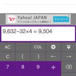 [iOS | iPhone] サクサク電卓 ZippyCalc バージョン2.0.0 開発中