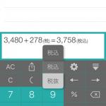 [iOS | iPhone] Zippy電卓 3.0.0 リリースしました