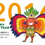 [日記] 2016年 あけましておめでとうございます!