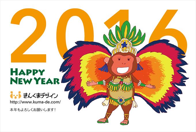 2016_new_year_card_kinkuma2