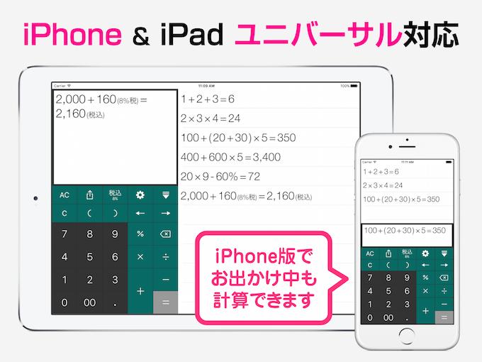 ja_4_0_app_store_ipad