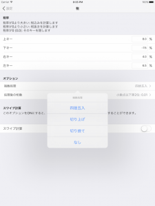 ZippyCalc_iPad_actionSheet