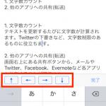 [iOS|iPhone] フォルダで管理するメモ帳 1.1.0 がリリースされました