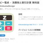 [iOS|iPhone] ジッピー電卓 かんたん!消費税と割引計算が1万ダウンロードされました