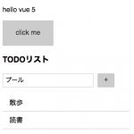 [TypeScript] Vue.jsをTypeScriptで使ってみたい